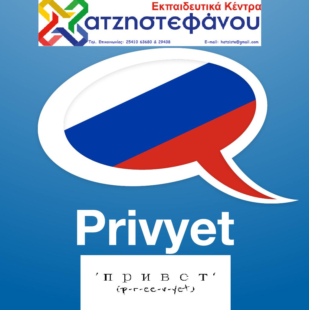 Νέα Τμήματα Ρώσικων στα Εκπαιδευτικά Κέντρα Χατζηστεφάνου