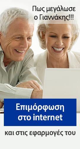 Επιμόρφωση στο internet και τις εφαρμογές του