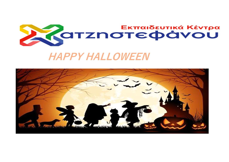 31 Οκτωβρίου Halloween Day 2019 στα Εκπαιδευτικά Κέντρα ΧΑΤΖΗΣΤΕΦΑΝΟΥ