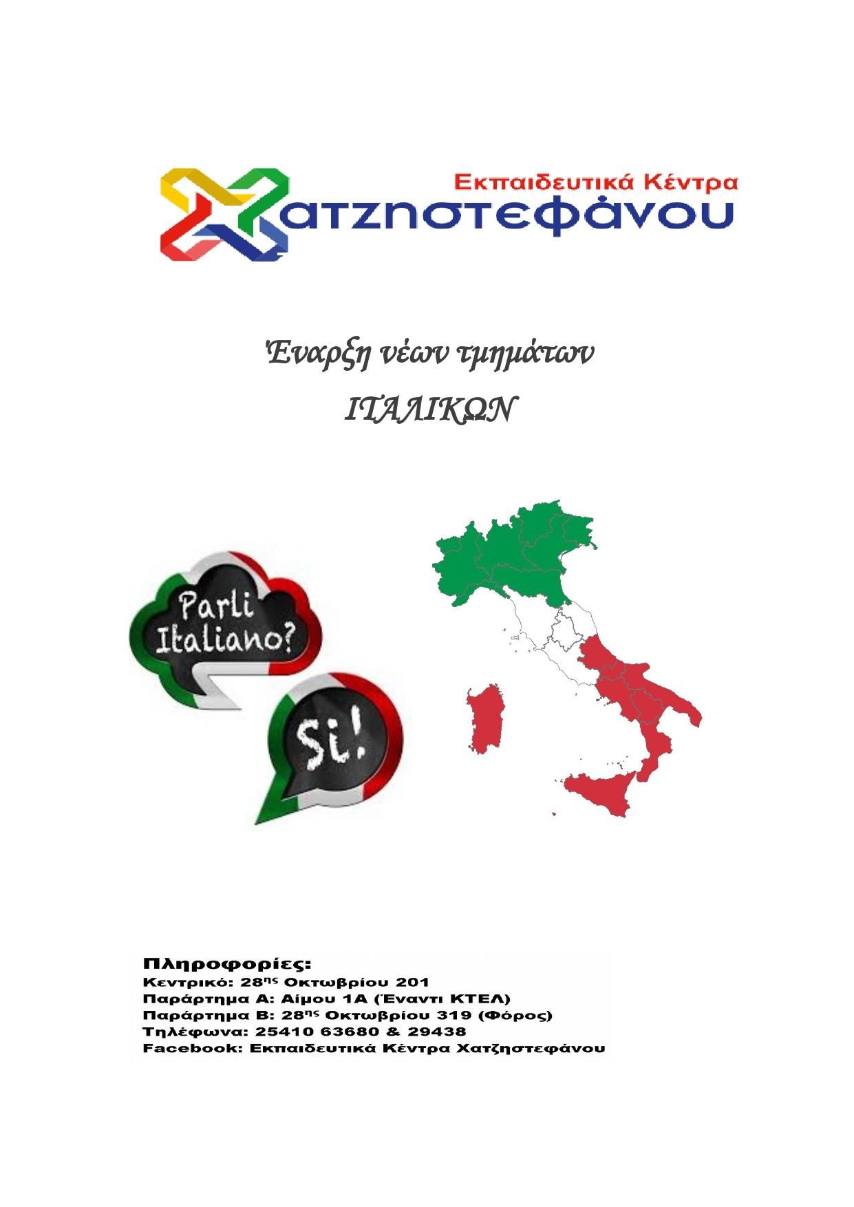 Νέα Τμήματα Ιταλικών στα Εκπαιδευτικά Κέντρα Χατζηστεφάνου