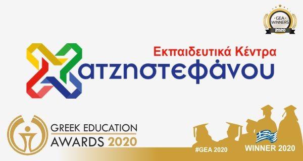 Greek Awards 2020